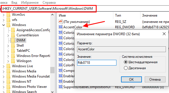 изменение цвета через редактор реестра