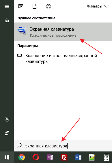 Экранная клавиатура в поиске Windows 10