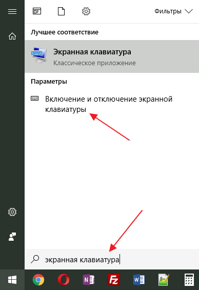 параметры экранной клавиатуры поиске Windows 10