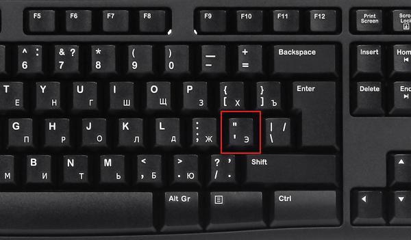 апостроф в английской раскладке клавиатуры