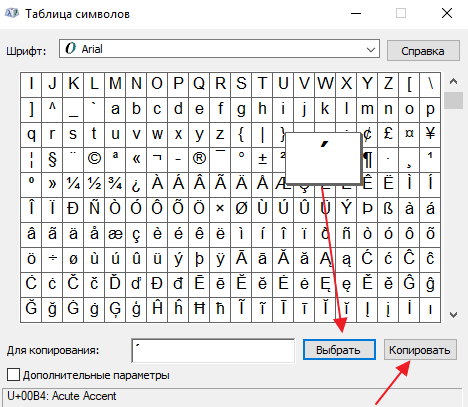 апостроф в таблице символов