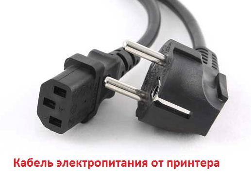 кабель для подключения электропитания к принтеру