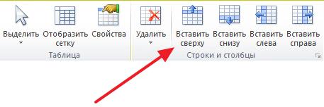 кнопки для добавления строк