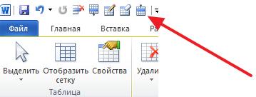 кнопки на панели быстрого доступа