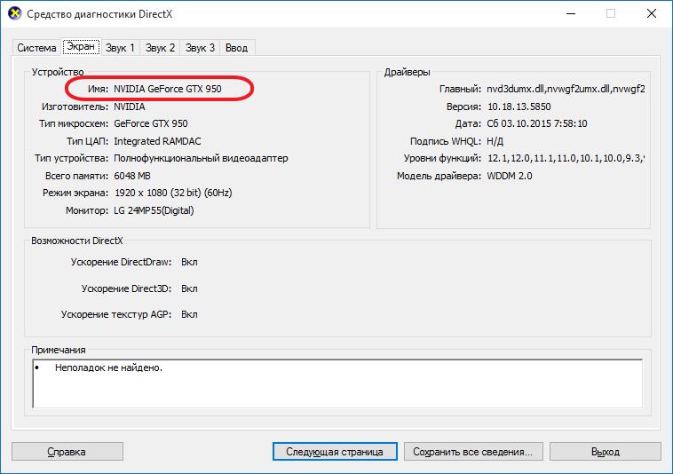смотрим название видеокарты в окне Средство диагностики DirectX