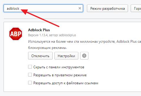 поиск расширения Адблок
