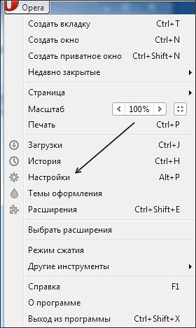 Как сделать Яндекс стартовой страницей в Opera