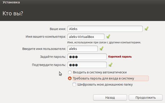 Как установить Linux на виртуальную машину