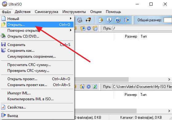 откройте меню Файл – Открыть
