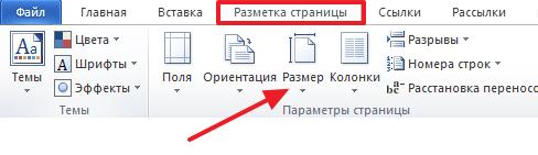 кнопка Размер на вкладке Разметка страницы