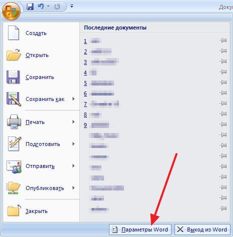 меню Файл в Word 2007