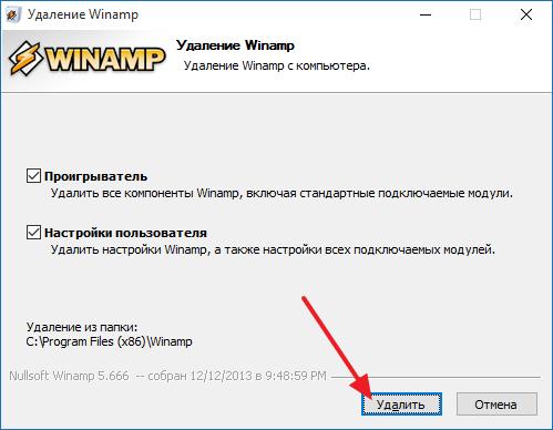удалите данную программу с помощью деинсталятора