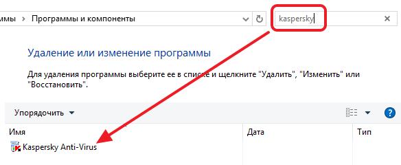 введите название программы в поиск