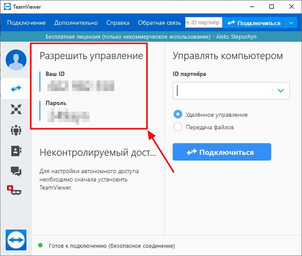ID компьютера и пароль