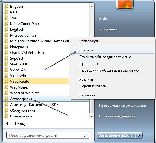 Как добавить программу в автозагрузку - меню Пуск