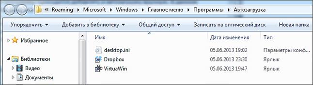Как добавить программу в автозагрузку - папка Автозагрузка
