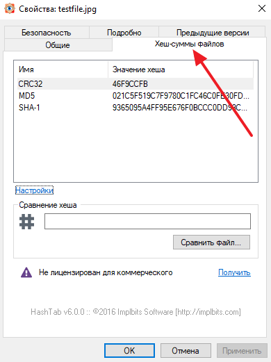 вкладка Хеш-суммы файлов