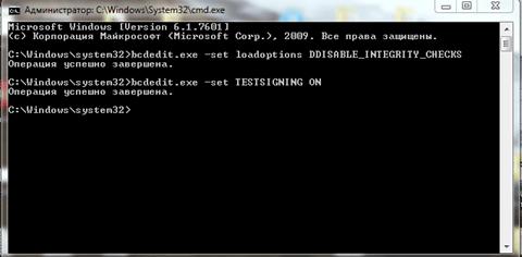 отключение проверки драйверов через командную строку