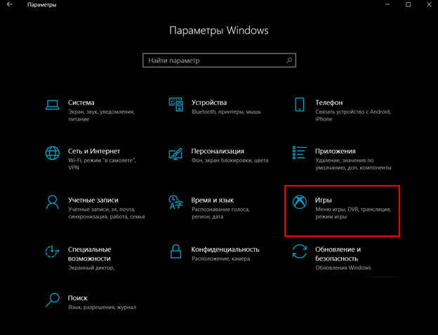 окно Параметры Windows 10