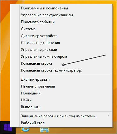 Как открыть командную строку в Windows 8 - запуск через меню