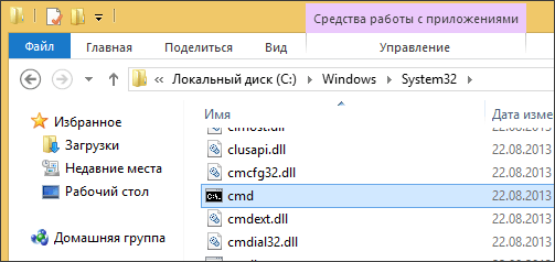 Как открыть командную строку в Windows 8 - запуск из папки