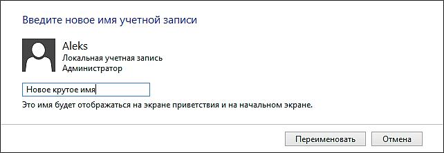 меняем имея пользователя
