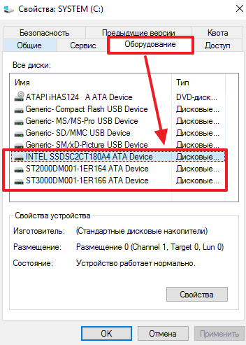 список жестких дисков на вкладке Оборудование