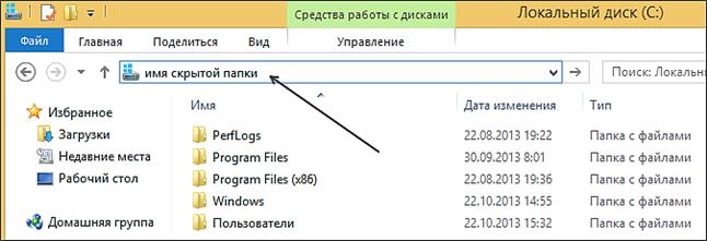 Как открыть скрытые папки в Windows 8