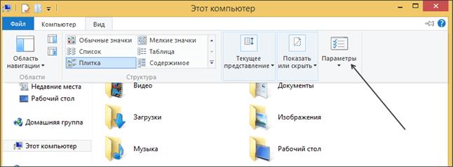Как включить отображение скрытых папок в Windows 8