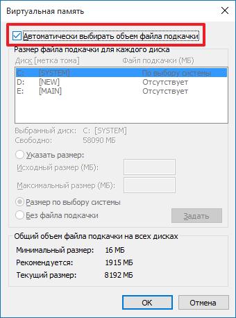 отключите функцию Автоматического выбира объема файла подкачки