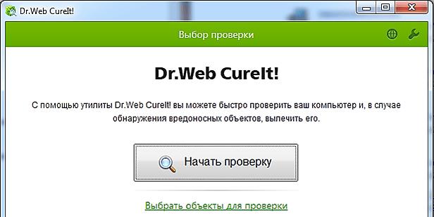 Dr.Web CureIt! - утилита для удаления вирусов