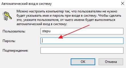 отключение ПИН кода при входе в систему