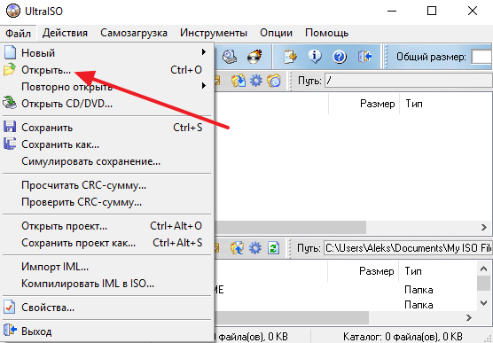 меню Файл - Открыть
