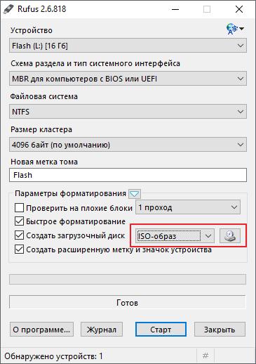 выбор загрузочного ISO образа
