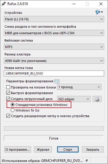 выбор Стандартной установки Windows