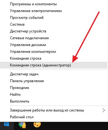 Контекстное меню кнопки Пуск