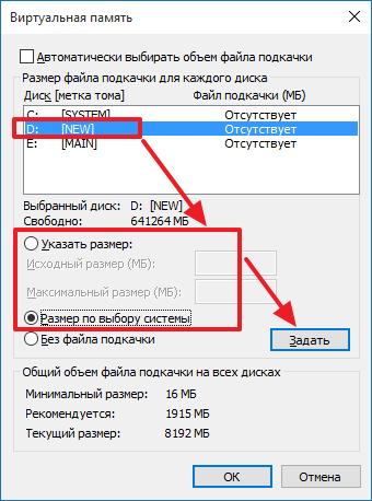 включаем файл подкачки на другом диске