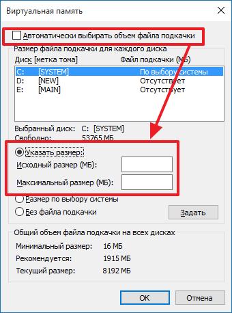 увеличиваем размер файла подкачки