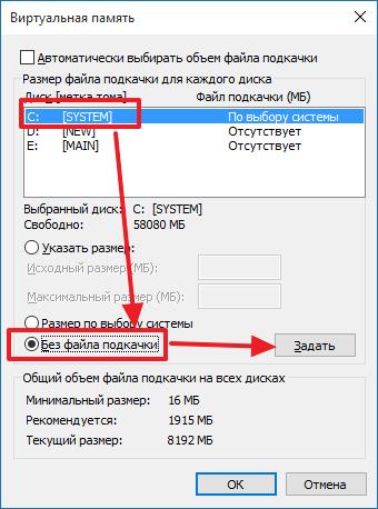 отключаем файл подкачки на системном диске