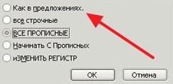 окно для смены регистра