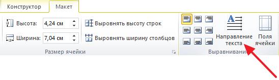 кнопка Направление текста
