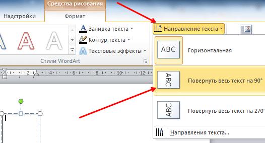 изменение направления текста в рамке