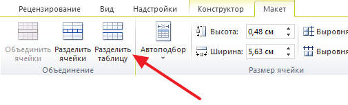 кнопка Разделить таблицы