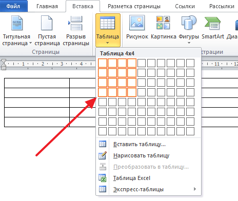 создание таблицы с помощью кнопки Таблица