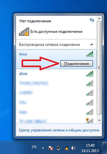 Настраиваем Wi-Fi на ноутбуке