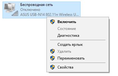 включение Wi-Fi адаптера в Сетевых подключениях