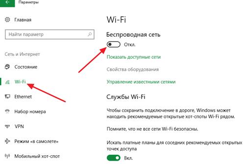 включение Wi-fi в меню Параметры