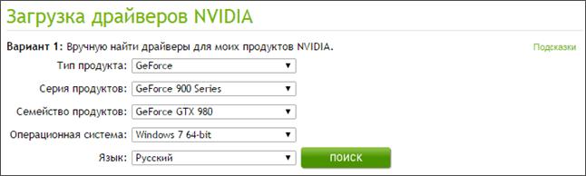 поиск драйвера для видеокарты NVIDIA GeForce