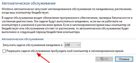 разрешение на выход компьютера из спящего режима