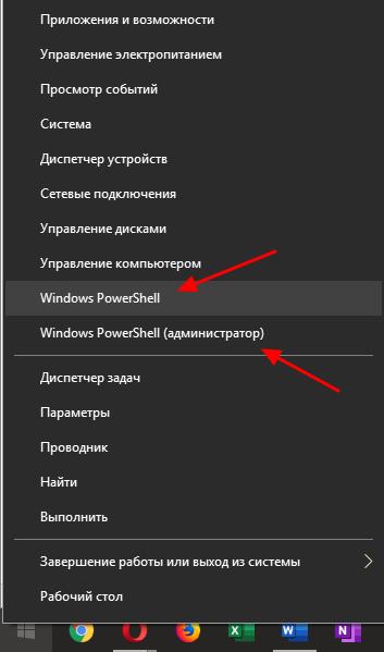 запуск powershell через контекстное меню кнопки Пуск